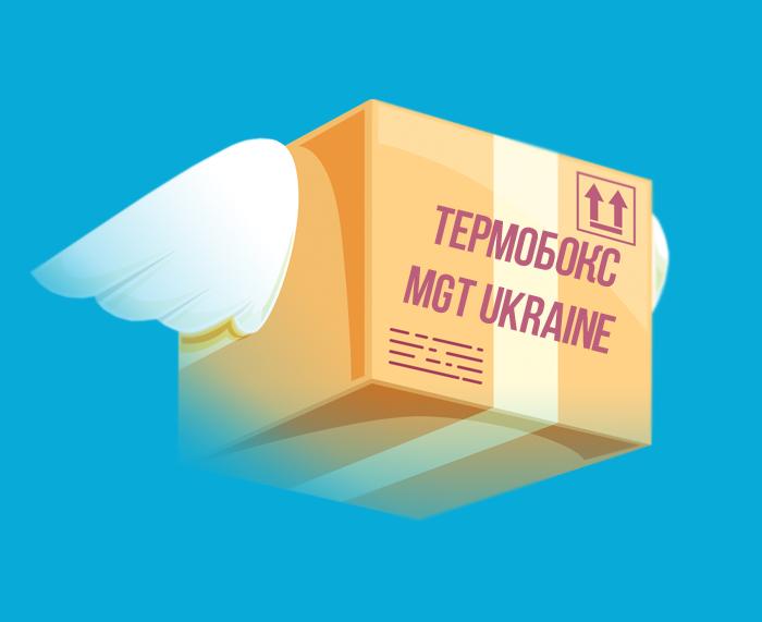 Термобокс MGT Ukraine
